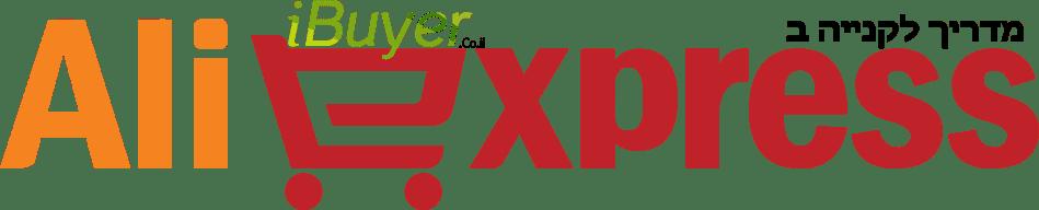 מדריך קנייה מ -AliExpress