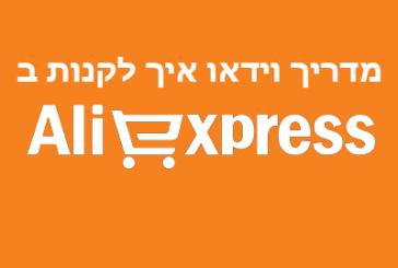 מדריך וידאו איך לקנות בעלי אקספרס (AliExpress)