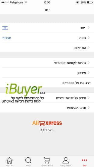 עלי אקפסרס בעברית