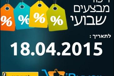 ריכוז מבצעים באינטרנט 18.04.2015