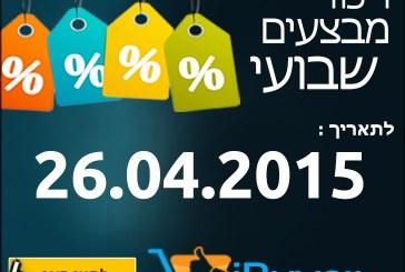 ריכוז מבצעים באינטרנט 26.04.2015