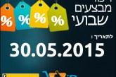 ריכוז מבצעים באינטרנט 30.5.2015