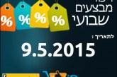 ריכוז מבצעים באינטרנט 9.5.2015