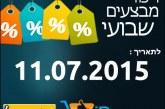 ריכוז מבצעים באינטרנט 11.07.2015