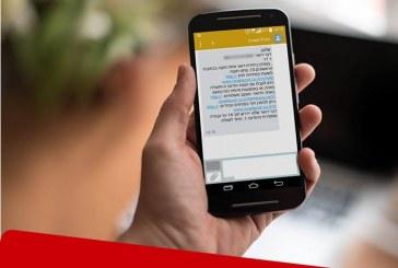 חדש בדואר ישראל – שירות מסרונים (SMS)