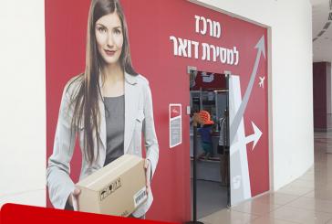 חדש בדואר ישראל – קיצור זמני ההמתנה בסניפי הדואר