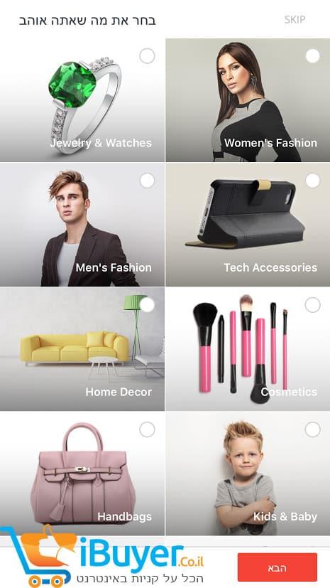 עליאקספרס 11.11 אפליקציה