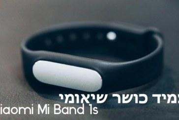 צמיד כושר שיאומי – Xiaomi Mi Band 1s