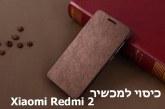 כיסוי (מגן) למכשיר Xiaomi Redmi 2 (זמין ב 10 צבעים שונים)