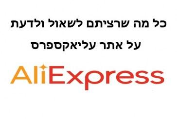 כל מה שרציתם לשאול על אתר עליאקספרס (Aliexpress)