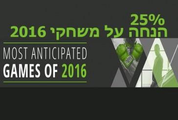 25% הנחה למשחקי 2016