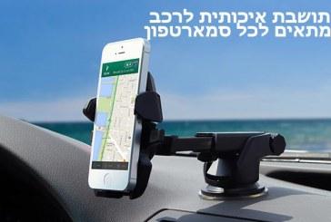 תושבת לסמארטפון לרכב – iOttie Easy One Touch 2