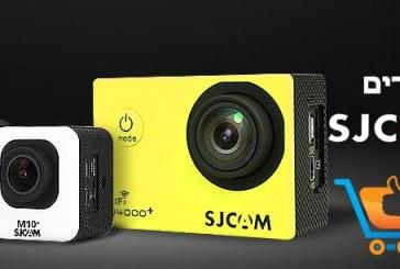 מצלמות אקסטרים של חברת SJCAM במבצע