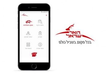 אפליקציית דואר ישראל