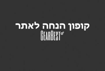 קופון הנחה לאתר Gearbest לכבוד משחקי היורו 2016