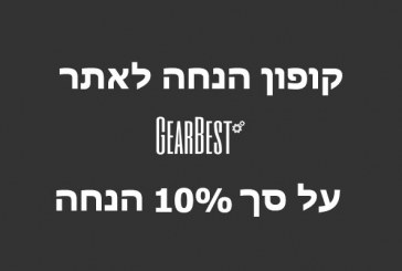 10% הנחה לאתר Gearbest