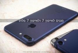 מגן לאייפון 7 ומגן לאייפון 7 פלוס