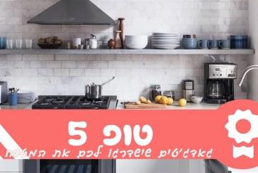 5 גאדג'טים שישדרגו לכם את המטבח