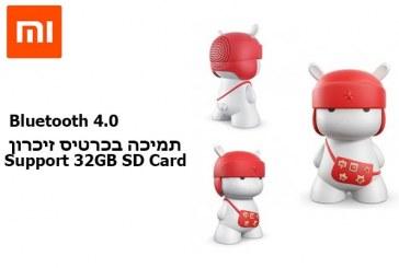 רמקול נייד Xiaomi Mi Rabbit