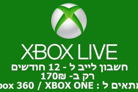 חשבון אקסבוקס לייב גולד – Xbox Live Gold