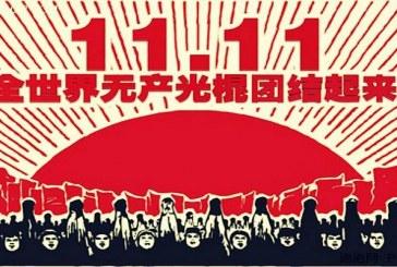 11.11 יום הרווקים הסיני